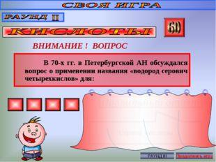 В 70-х гг. в Петербургской АН обсуждался вопрос о применении названия «водор