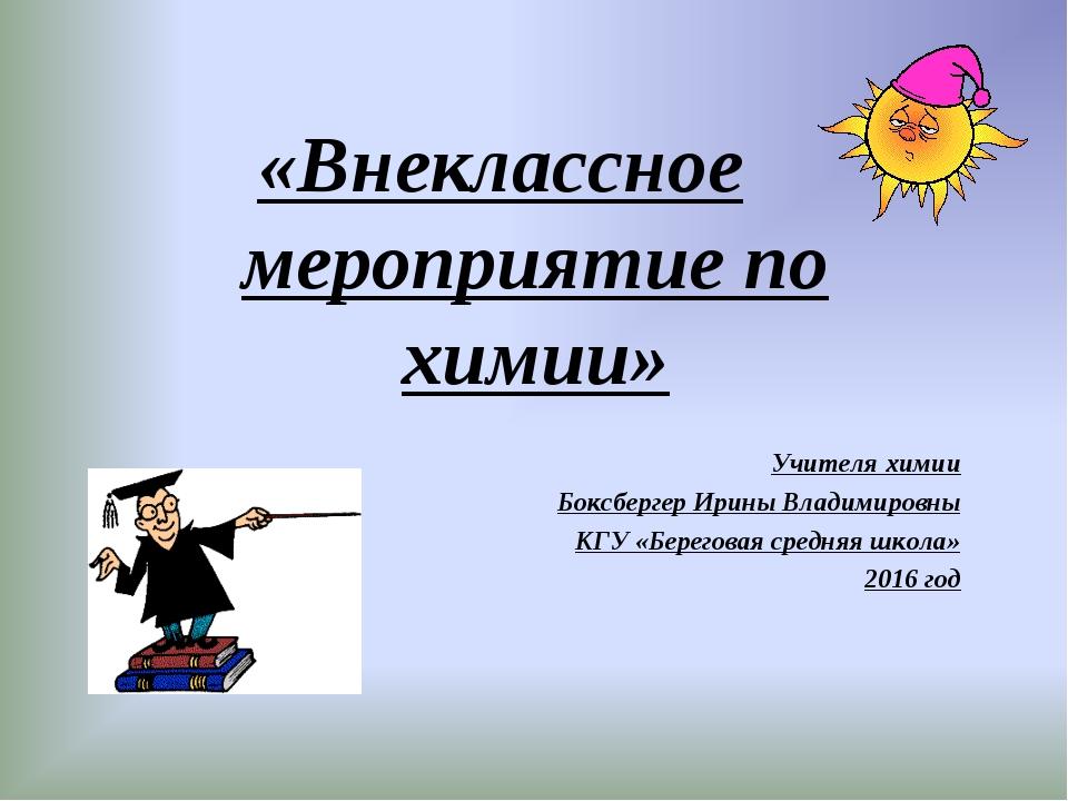 «Внеклассное мероприятие по химии» Учителя химии Боксбергер Ирины Владимиров...