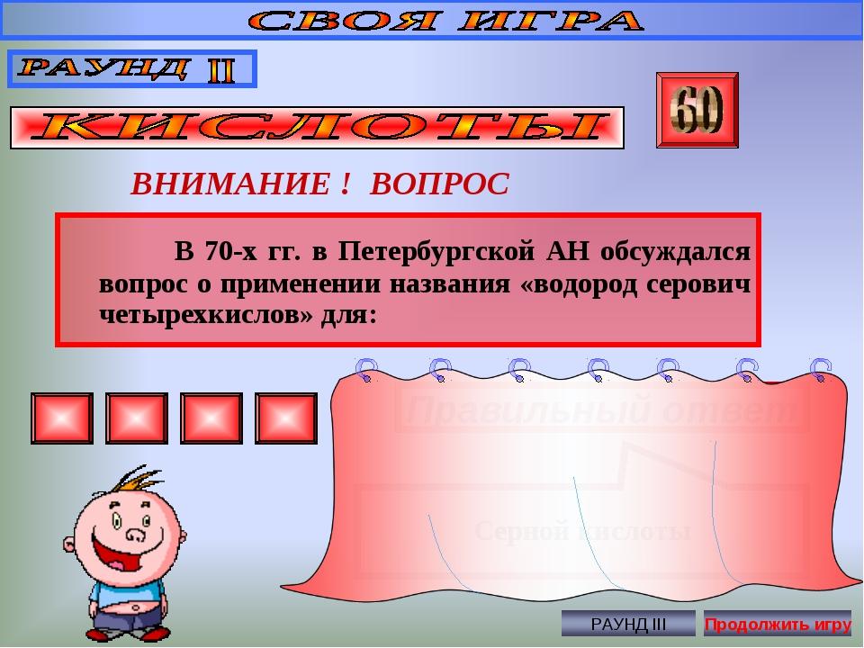 В 70-х гг. в Петербургской АН обсуждался вопрос о применении названия «водор...