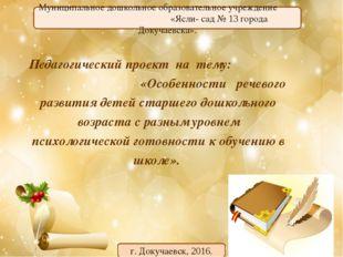 Педагогический проект на тему: «Особенности речевого развития детей старшего