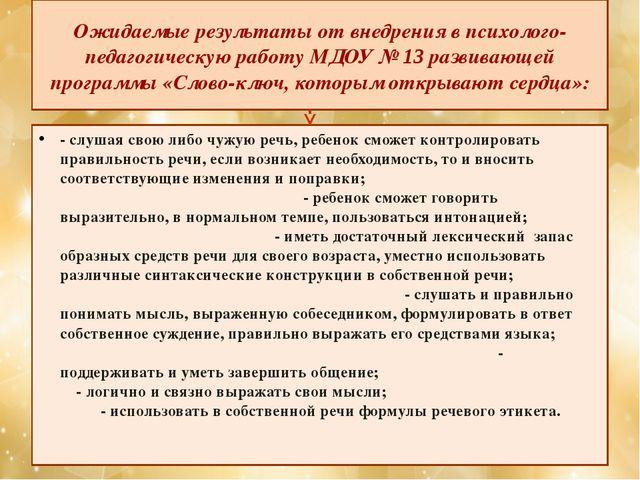 Ожидаемые результаты от внедрения в психолого-педагогическую работу МДОУ № 13...