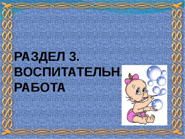 РАЗДЕЛ 3. ВОСПИТАТЕЛЬНАЯ РАБОТА