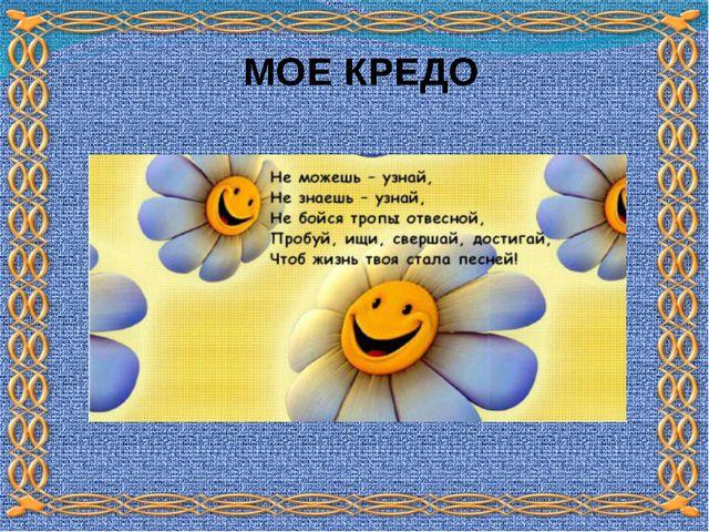 МОЕ КРЕДО