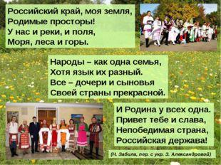 И Родина у всех одна. Привет тебе и слава, Непобедимая страна, Российская дер