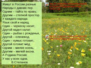 Живут в России разные Народы с давних пор. Одним – тайга по нраву, Другим – с