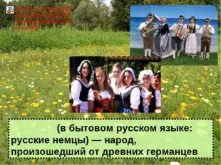Не́мцы (в бытовом русском языке: русские немцы) ― народ, произошедший от древ