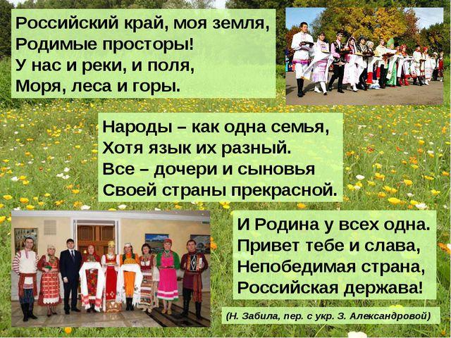 И Родина у всех одна. Привет тебе и слава, Непобедимая страна, Российская дер...