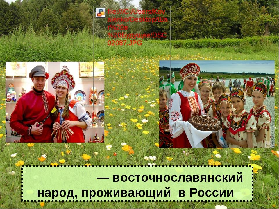 Ру́сские — восточнославянский народ, проживающий в России