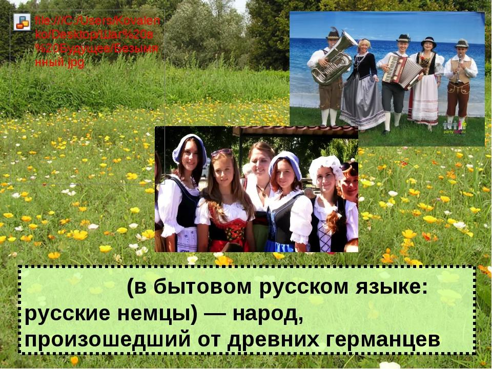 Не́мцы (в бытовом русском языке: русские немцы) ― народ, произошедший от древ...