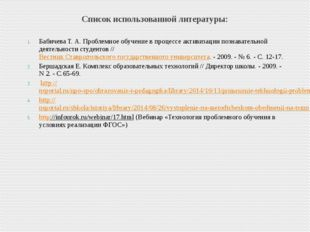 Список использованной литературы: Бабичева Т. А. Проблемное обучение в процес