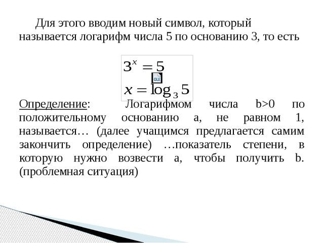 Для этого вводим новый символ, который называется логарифм числа 5 по основа...