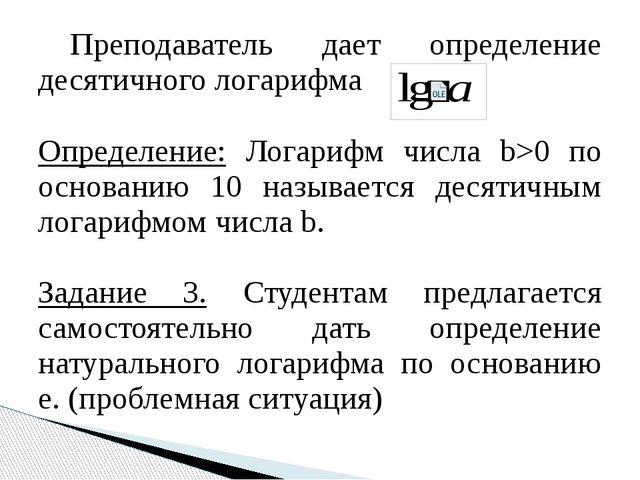 Преподаватель дает определение десятичного логарифма Определение: Логарифм ч...