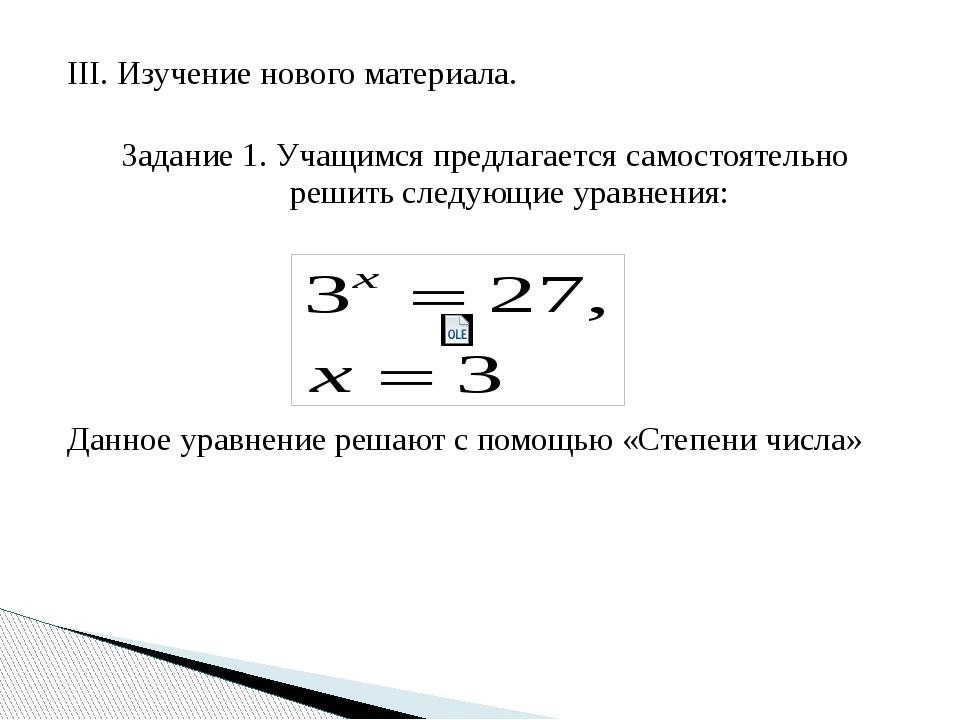 III. Изучение нового материала. Задание 1. Учащимся предлагается самостоятель...