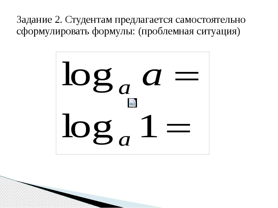 Задание 2. Студентам предлагается самостоятельно сформулировать формулы: (про...
