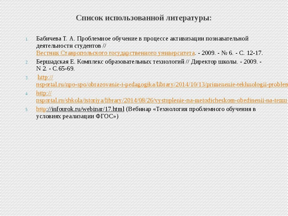 Список использованной литературы: Бабичева Т. А. Проблемное обучение в процес...