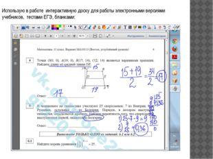 Использую в работе интерактивную доску для работы электронными версиями учебн