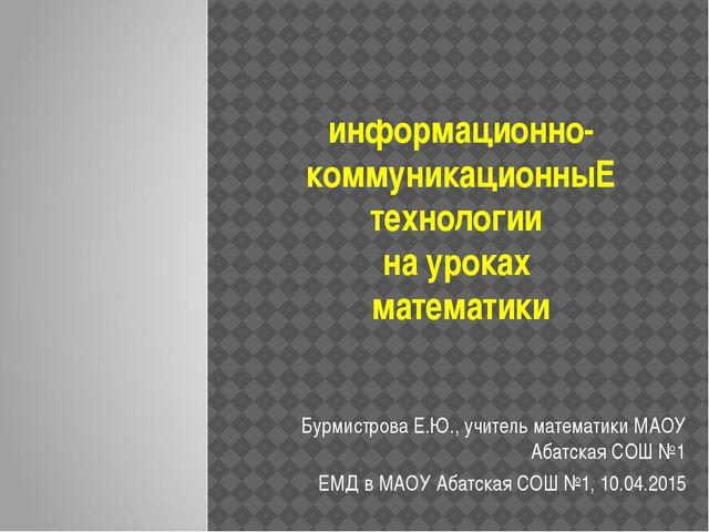 информационно-коммуникационныЕ технологии на уроках математики Бурмистрова Е....