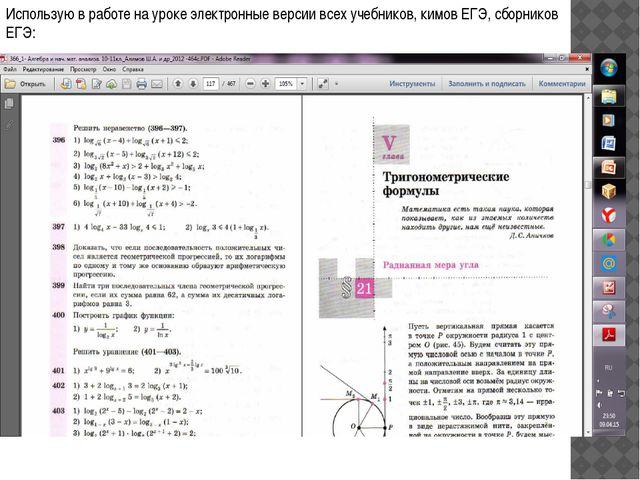 Использую в работе на уроке электронные версии всех учебников, кимов ЕГЭ, сбо...