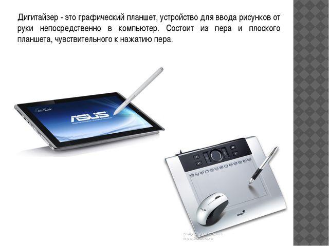 Дигитайзер - это графический планшет, устройство для ввода рисунков от руки н...