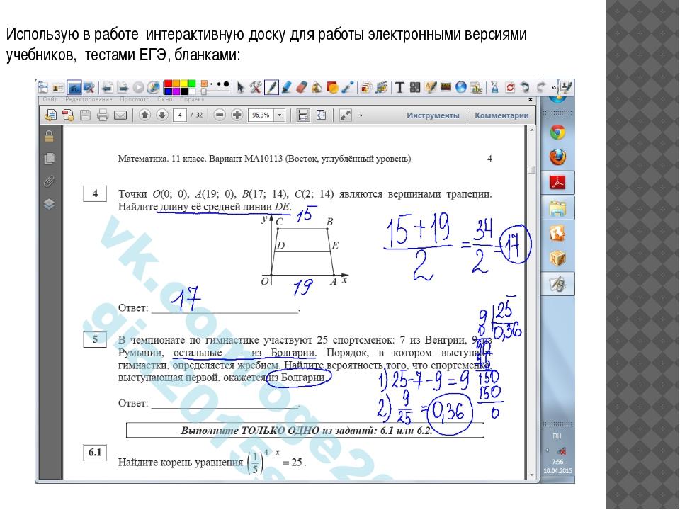 Использую в работе интерактивную доску для работы электронными версиями учебн...
