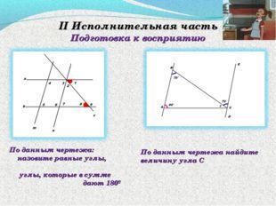 II Исполнительная часть Подготовка к восприятию По данным чертежа: назовите р
