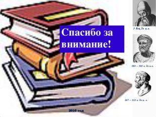 580 – 500 г. до н.э. 3 век до н.э. 287 – 212 г. до н. э. Спасибо за внимание!