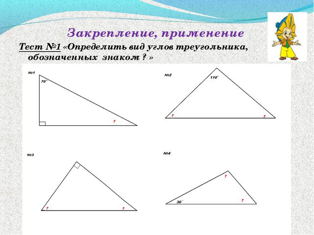 Закрепление, применение Тест №1 «Определить вид углов треугольника, обозначен...