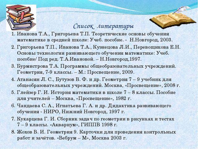 Список литературы 1. Иванова Т.А., Григорьева Т.П. Теоретические основы обуче...