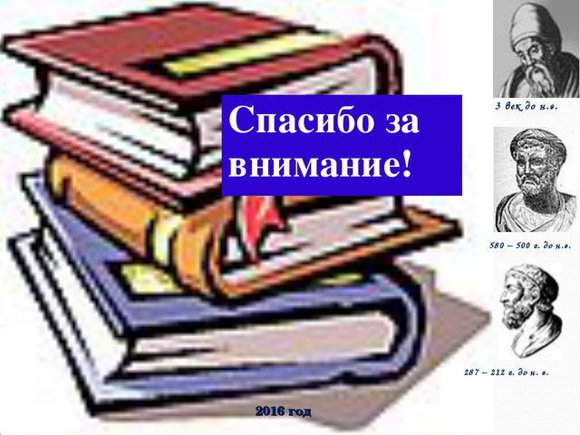 580 – 500 г. до н.э. 3 век до н.э. 287 – 212 г. до н. э. Спасибо за внимание!...