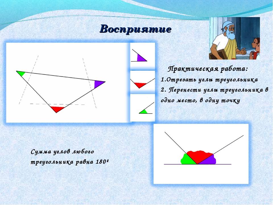 Восприятие Практическая работа: Отрезать углы треугольника Перенести углы тре...