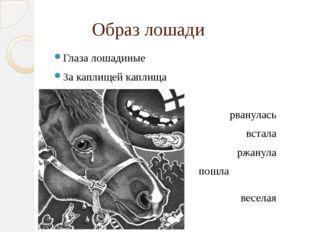 Образ лошади Глаза лошадиные За каплищей каплища рванулась встала ржанула пош