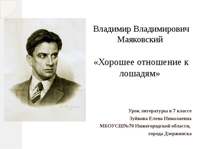 Владимир Владимирович Маяковский «Хорошее отношение к лошадям» Урок литератур...