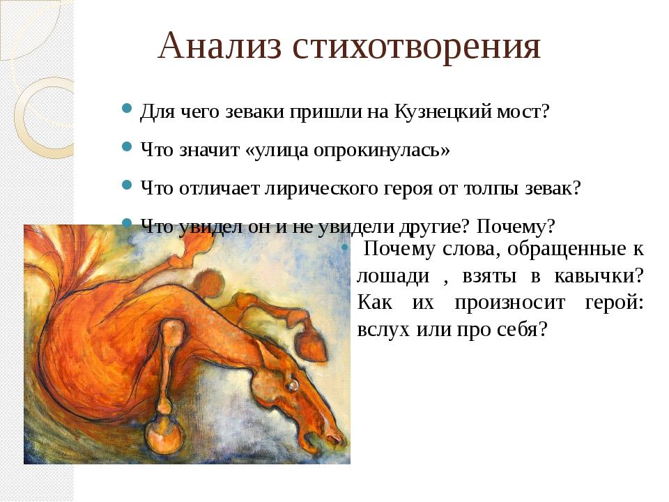 Анализ стихотворения Для чего зеваки пришли на Кузнецкий мост? Что значит «ул...