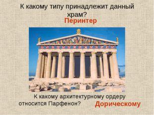 К какому типу принадлежит данный храм? К какому архитектурному ордеру относи