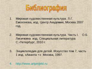 Мировая художественная культура. Л.Г. Емохонова, изд. Центр Академия, Москва