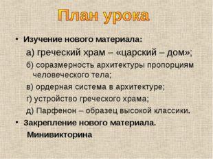 Изучение нового материала: а) греческий храм – «царский – дом»; б) соразмерно