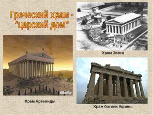 Храм Артемиды Храм Зевса Храм богини Афины