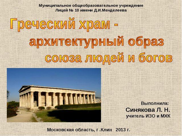 Муниципальное общеобразовательное учреждение Лицей № 10 имени Д.И.Менделеева...