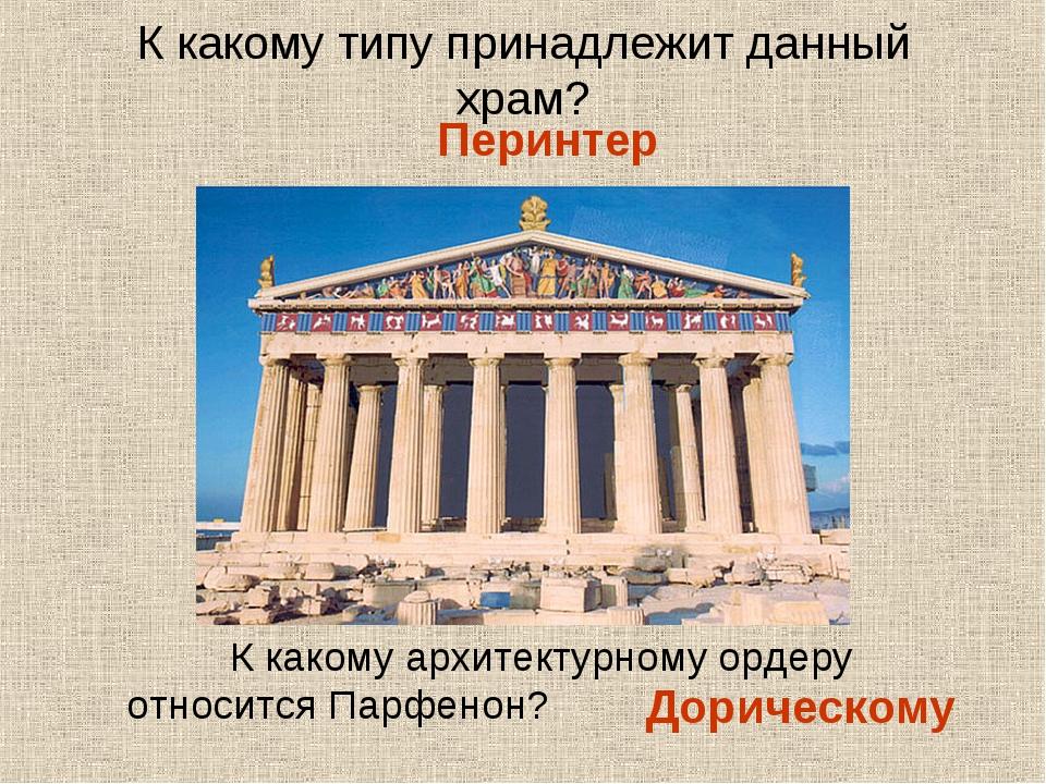 К какому типу принадлежит данный храм? К какому архитектурному ордеру относи...