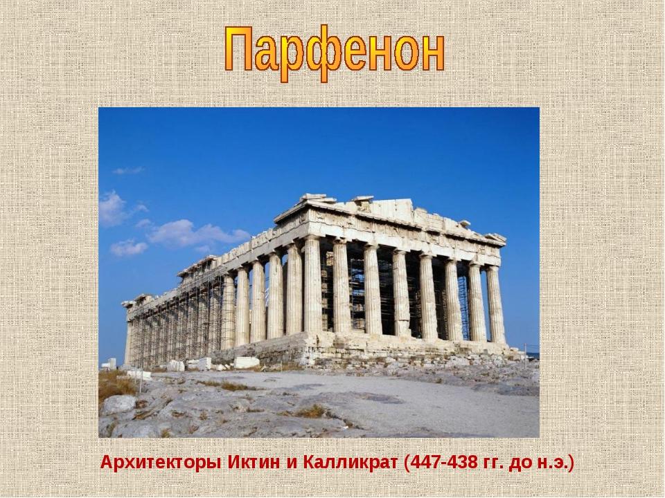Архитекторы Иктин и Калликрат (447-438 гг. до н.э.)