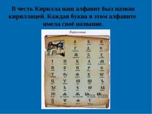 В честь Кирилла наш алфавит был назван кириллицей. Каждая буква в этом алфави