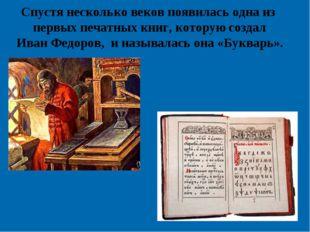 Спустя несколько веков появилась одна из первых печатных книг, которую создал