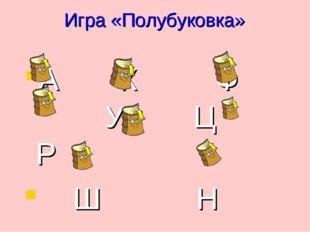 Игра «Полубуковка» А К Ф У Ц Р Ш Н