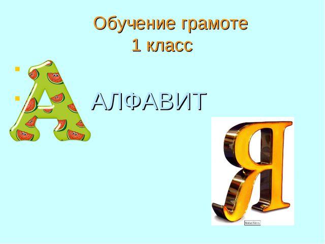 Обучение грамоте 1 класс АЛФАВИТ