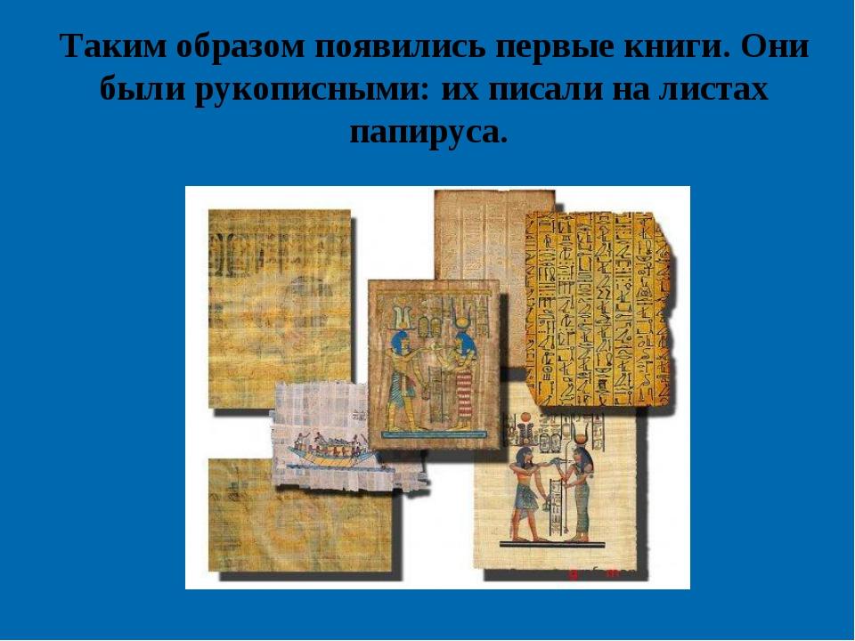 Таким образом появились первые книги. Они были рукописными: их писали на лист...