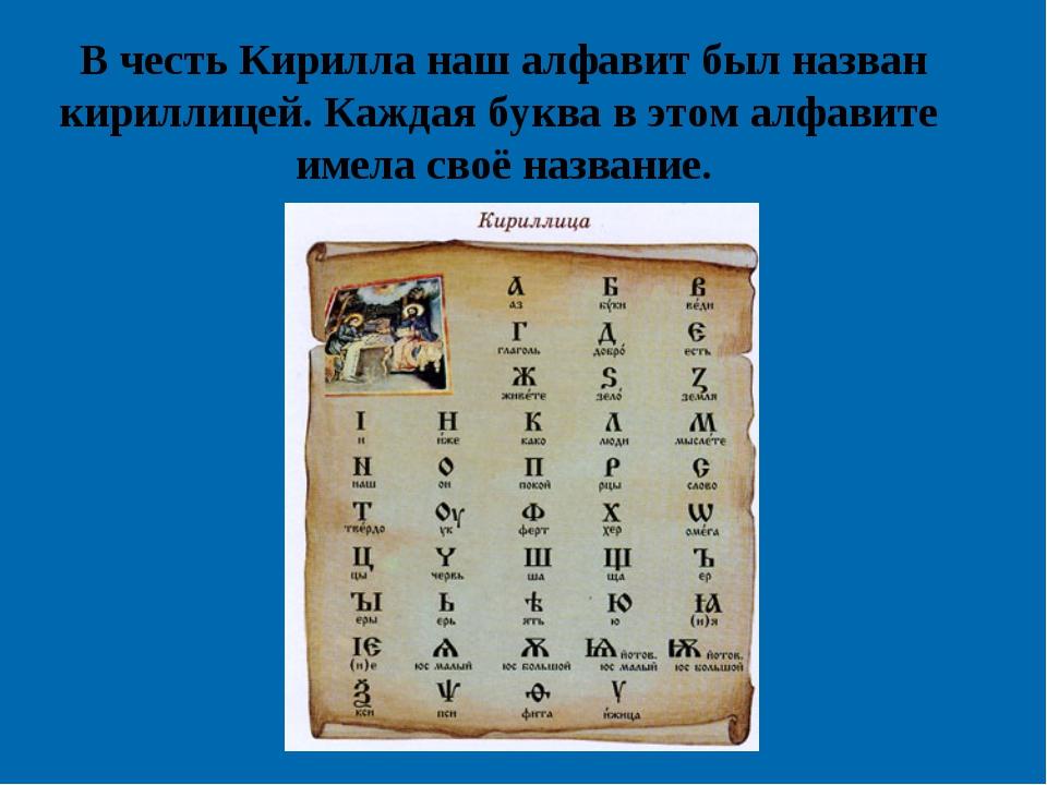 В честь Кирилла наш алфавит был назван кириллицей. Каждая буква в этом алфави...
