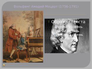 Вольфанг Амадей Моцарт (1756-1791)