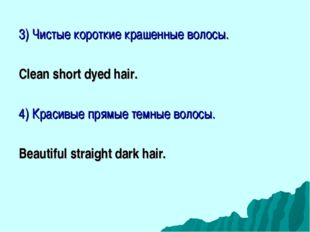 3) Чистые короткие крашенные волосы. Clean short dyed hair. 4) Красивые прямы