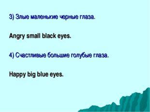 3) Злые маленькие черные глаза. Angry small black eyes. 4) Счастливые большие