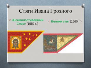 Стяги Ивана Грозного Велики стяг (1560 г.) «Всемилостивейший Спас» (1552 г.)